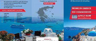 Grška agencija Job Trust